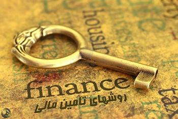 تامین مالی چیست و انواع روشهای تامین مالی کدامند؟