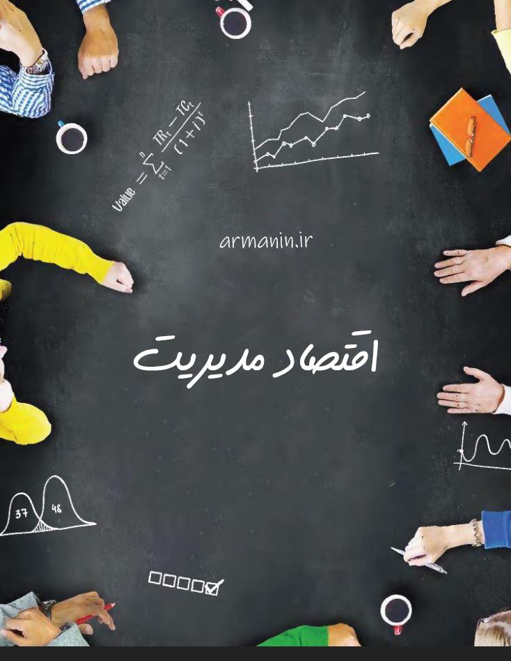 تعریف و قلمرو اقتصاد مدیریت